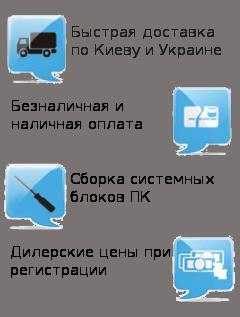 Быстрая доставка по Киеву и Украине - Безналичная и наличная оплата - Сборка системных блоков ПК - Дилерские цены при регистрации